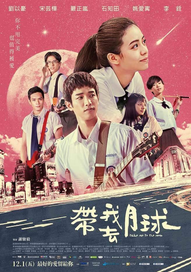 Poster phim Thanh Xuân Ơi, Chào Em