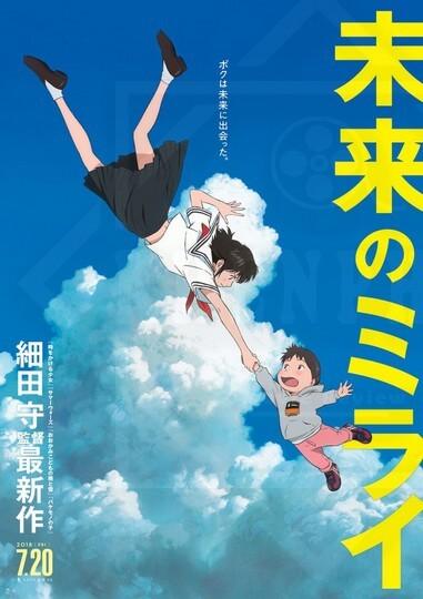 Poster phim Mirai