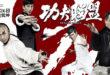 Review phim Huyền Thoại Kung Fu: cám heo khuấy đều trong 90 phút
