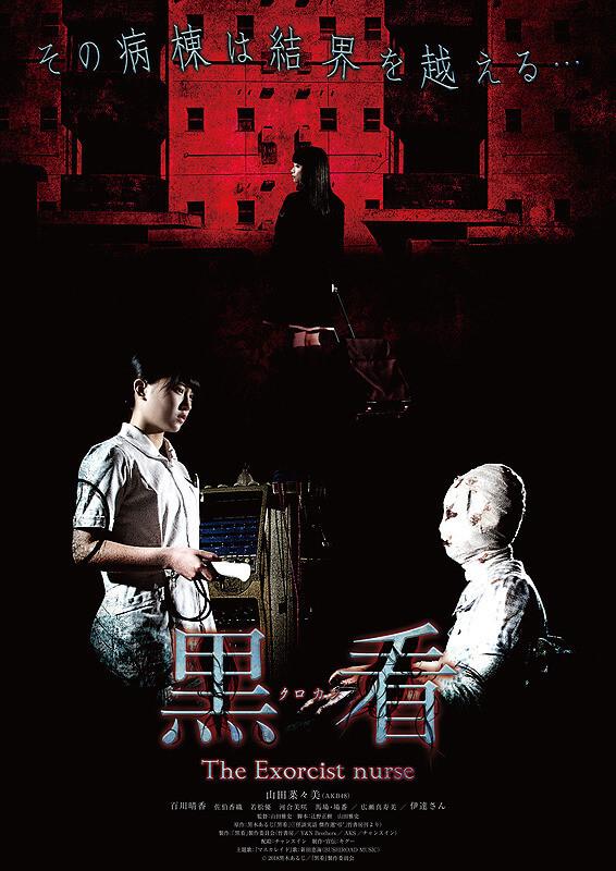 Poster phim Bệnh Viện Oan Hồn