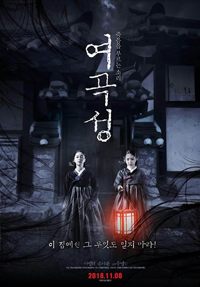 Poster phim Nàng Dâu Bị Nguyền (The Wrath)